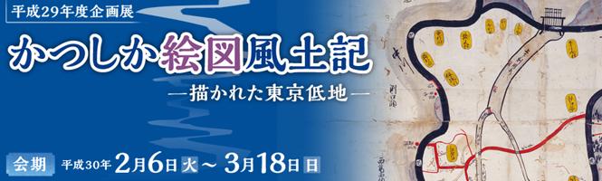 東葛西領上之割(かみのわり)用水絵図 近世中期 個人蔵(旧奥戸新田)
