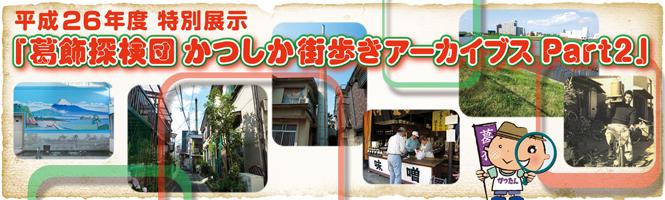 葛飾探検団 かつしか街歩きアーカイブス Part2