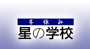 写真:冬休み星の学校のロゴ