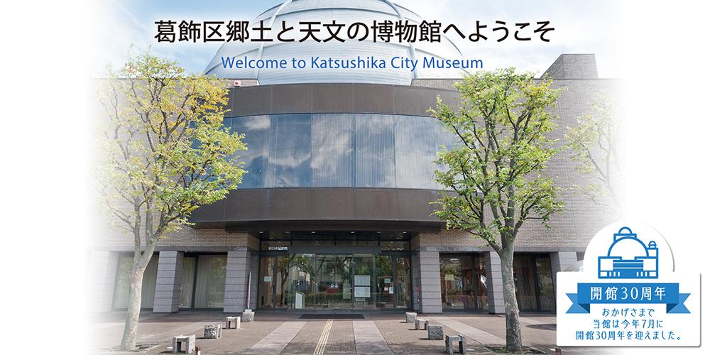 葛飾区郷土と天文の博物館へようこそ